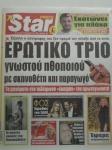 πρωτοσελιδο STAR PRESS
