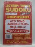 πρωτοσελιδο ΣΟΥΠΕΡ ΤΟΜΟΣ SUDOKU PLUS