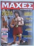 πρωτοσελιδο ΜΑΧΕΣ + ΣΤΡΑΤΙΩΤΕΣ