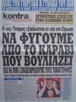 πρωτοσελιδο KONTRA NEWS