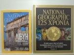 πρωτοσελιδο NATIONAL GEOGRAPHIC EXTRA 125 ΧΡΟΝΙΑ NG